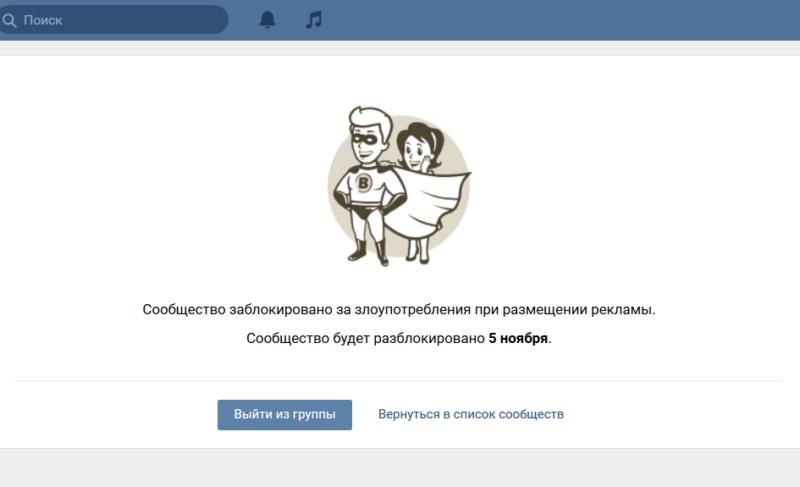 «ВКонтакте» заблокировал паблик «От мамы к маме». Администраторы просят уменьшить срок «наказания»