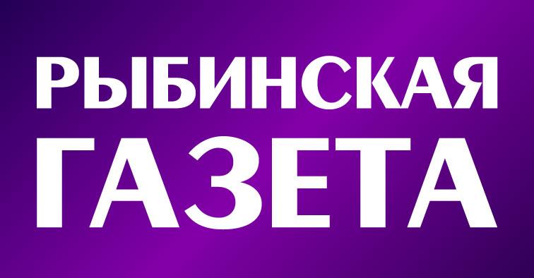 Вышел первый номер «Рыбинской газеты»