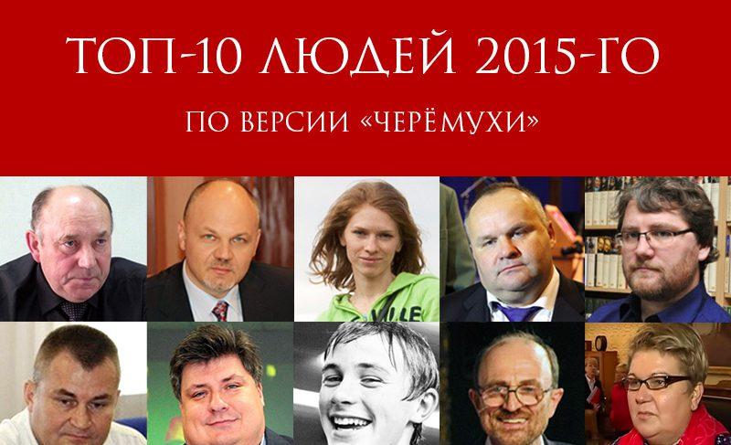 «ТОП-10 людей Рыбинска 2015» по версии «Черёмухи»