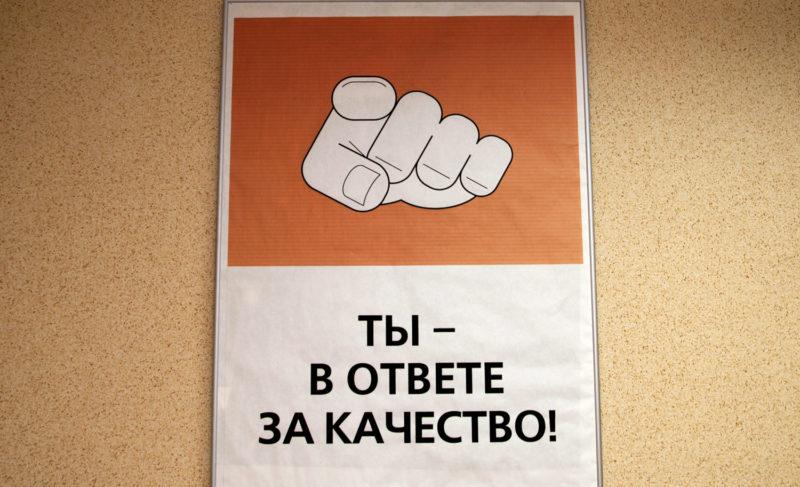 Управление качеством НПО «Сатурн»: первые в России