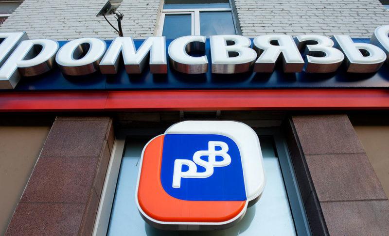 ЦБ ввёл временную администрацию в Промсвязьбанке и Бинбанке. «Для устойчивости»