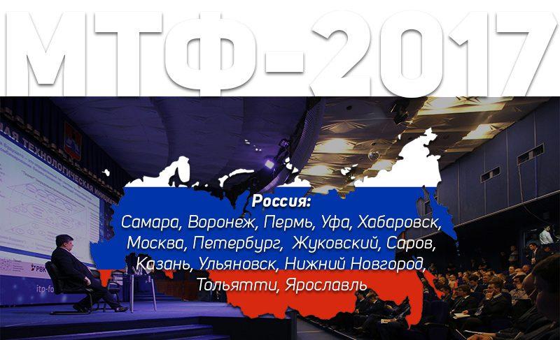 Интересные факты об МТФ-2017. Графика