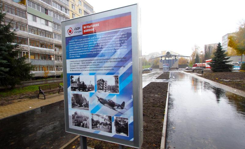В Рыбинске появилась Аллея моторостроителей
