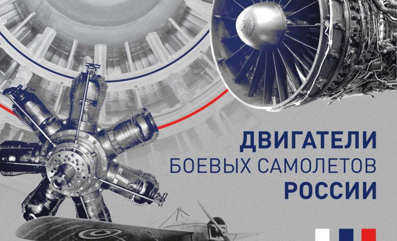 «Медиарост» выпустил «Двигатели боевых самолётов России»— книгу обистории военного авиадвигателестроения, интересную иконструктору, ишкольнику