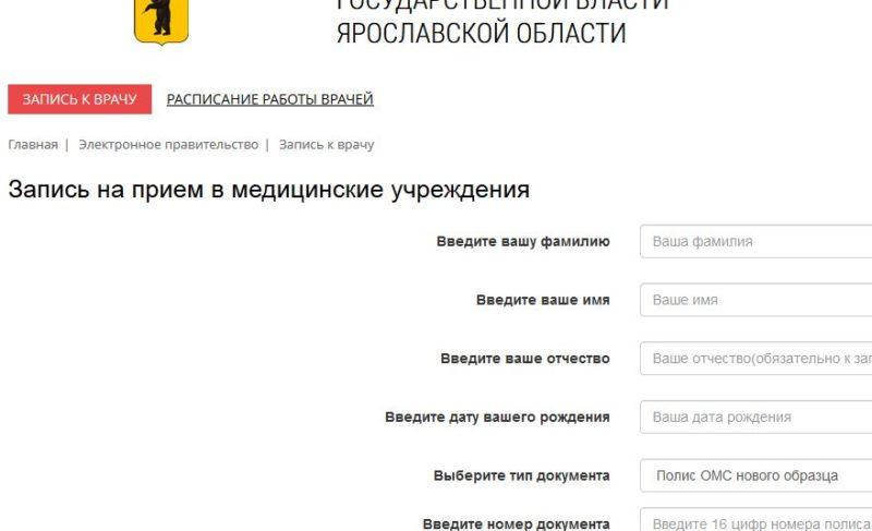 У жителей Ярославской области появился новый способ записаться к врачу