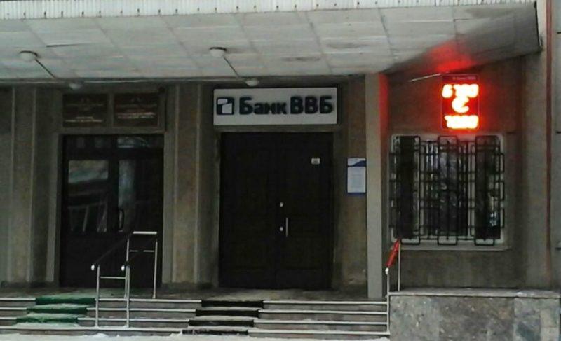ЦБ ввёл в банке «ВВБ» временную администрацию