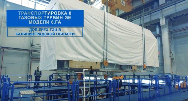 General Electric опубликовало видео сложной доставки многотонной турбины изРыбинска вКалининград