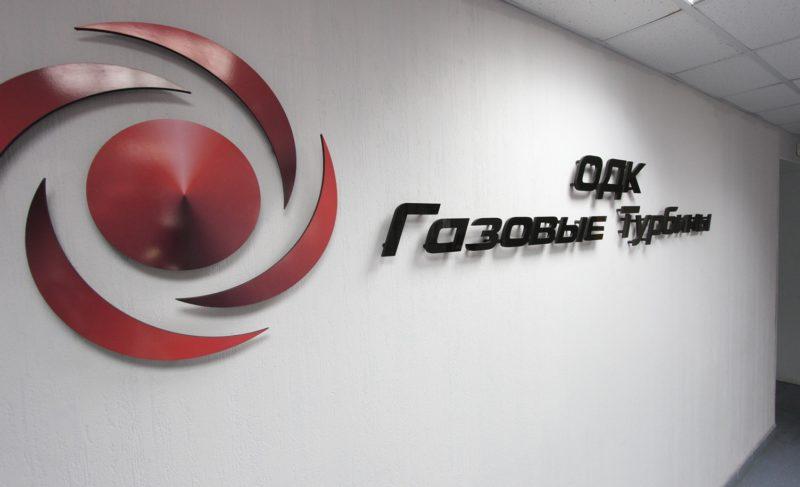 Рыбинские агрегаты будут производить электроэнергию для Крыма