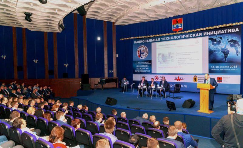 Каким будет производство через двадцать лет. ВРыбинске начал работу ежегодный технологический форум