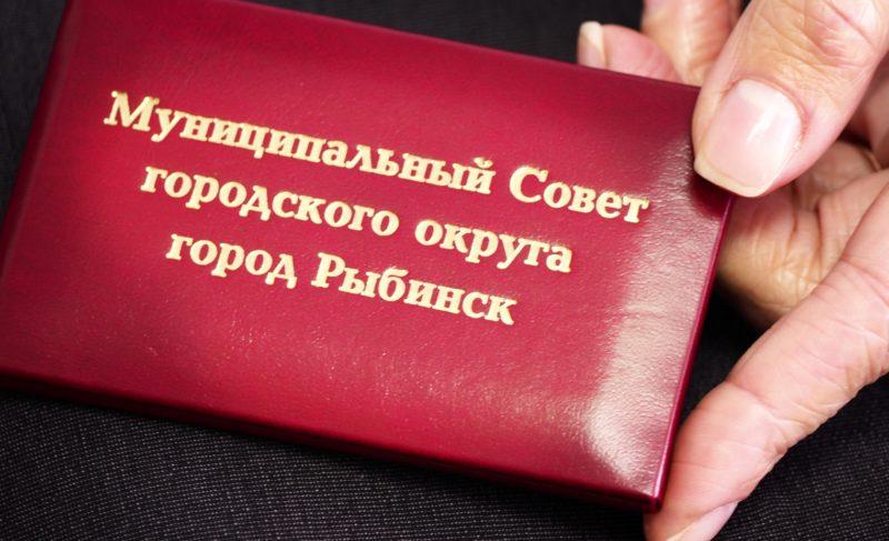 Избранным депутатам Муниципального Совета Рыбинска вручили удостоверения