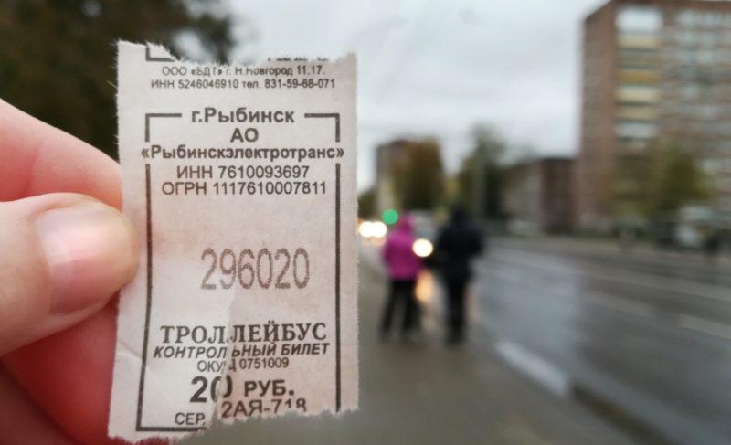 Троллейбусное управление: дробного тарифа для пассажиров не будет