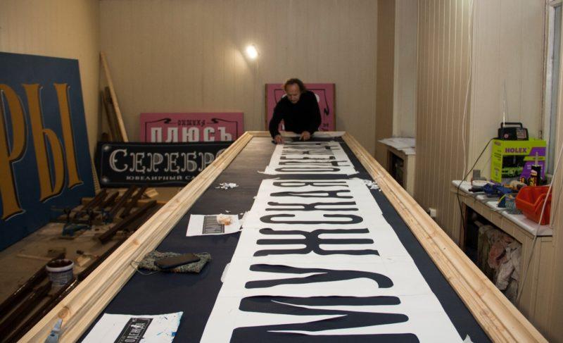 Работа над вывесками для Стоялой. Фоторепортаж из мастерской Мити Кузнецова