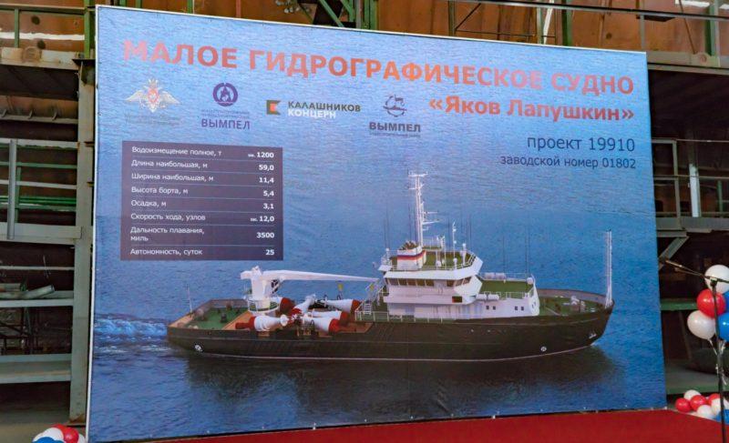 На «Вымпеле» построят второе малое гидрографическое судно. Для чего оно предназначено?