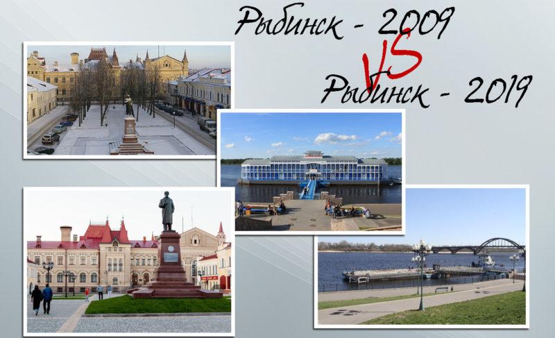 #10yearschallenge: Рыбинск-2009 vs Рыбинск-2019