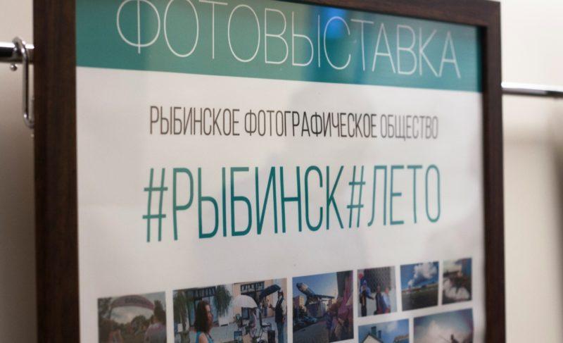 Летний Рыбинск в объективе фотографов