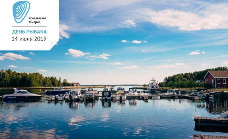 Шоу-программа и гастрономический конкурс: под Рыбинском отметят День рыбака