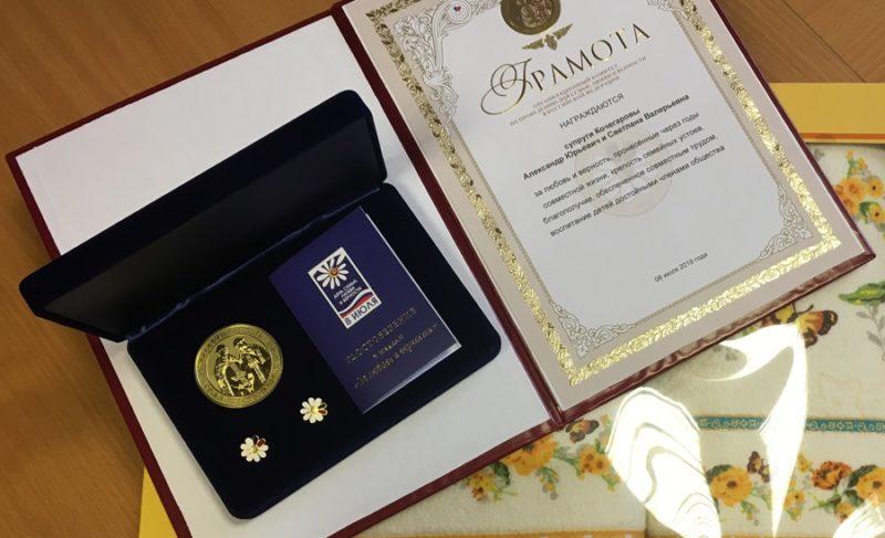 Как получить медаль за «Любовь и верность». Разбор