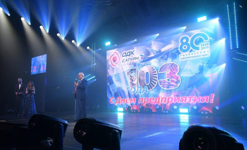 """«""""Двигатель"""" компании — это её коллектив»: «ОДК — Сатурн» отметил 103-й День предприятия"""