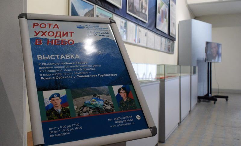 В память о Судакове и Грудинском в Рыбинске открылась выставка. Фото