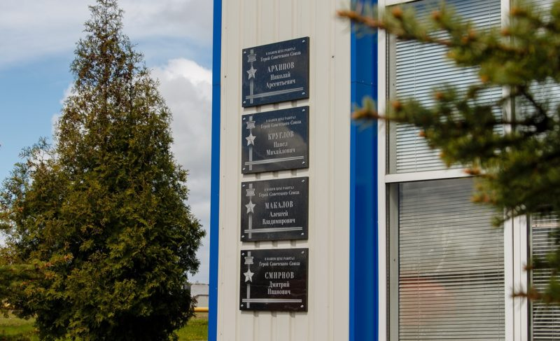 «Дело чести, дань памяти». Моторостроители увековечили имена Героев Великой Отечественной войны