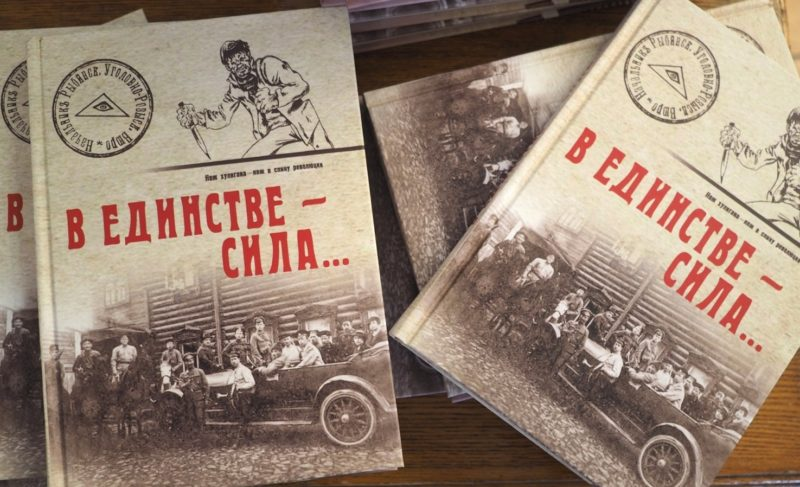 Документы, тайны и открытия. В музее презентовали книгу о работе рыбинского угрозыска. Фото