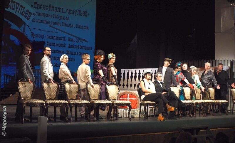 «Киса и Ося здесь были». В Рыбинском драмтеатре состоялась премьера «12 стульев»
