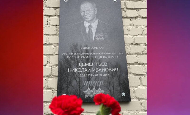 В Рыбинске открыли мемориальную доску полному кавалеру Ордена Славы Николаю Дементьеву