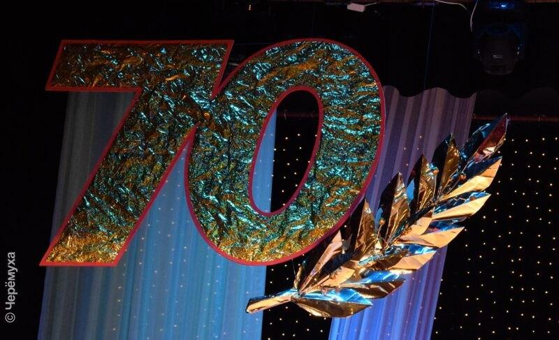 70 лет в 70 ракурсах: «Рыбинский завод приборостроения» отпраздновал юбилей