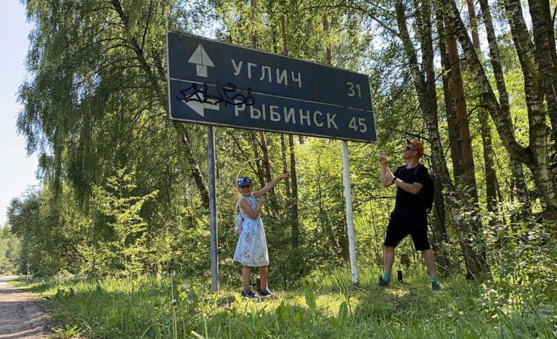 От Рыбинска до Мышкина пешком. Святослав Тамбовцев рассказал «Ч» о необычном путешествии с семилетней дочерью