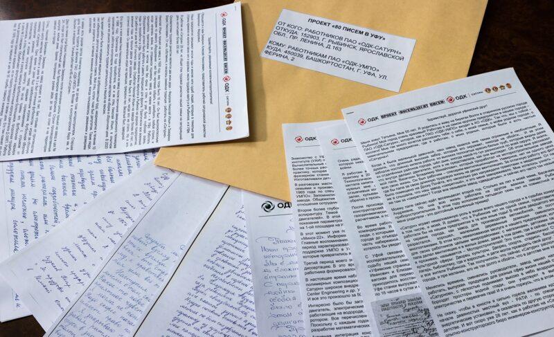 Объединяя поколения и предприятия: рыбинские моторостроители приняли участие в акции «Восемьдесят писем в Уфу»