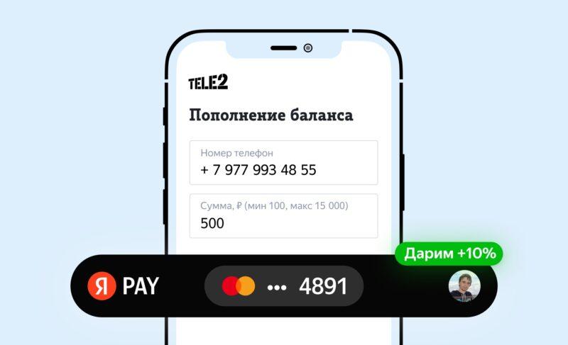 Оплатить мобильный и получить кешбэк. Советы от Tele2