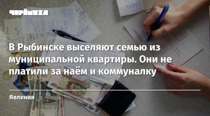 раз повторять муницпальная квартира что должен оплачивать наниматель Крыму накрыли подпольное