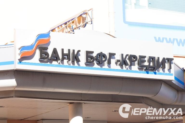 Агентство по страхованию вкладов бфг кредит индикаторы форекс не перерисовываются 2012